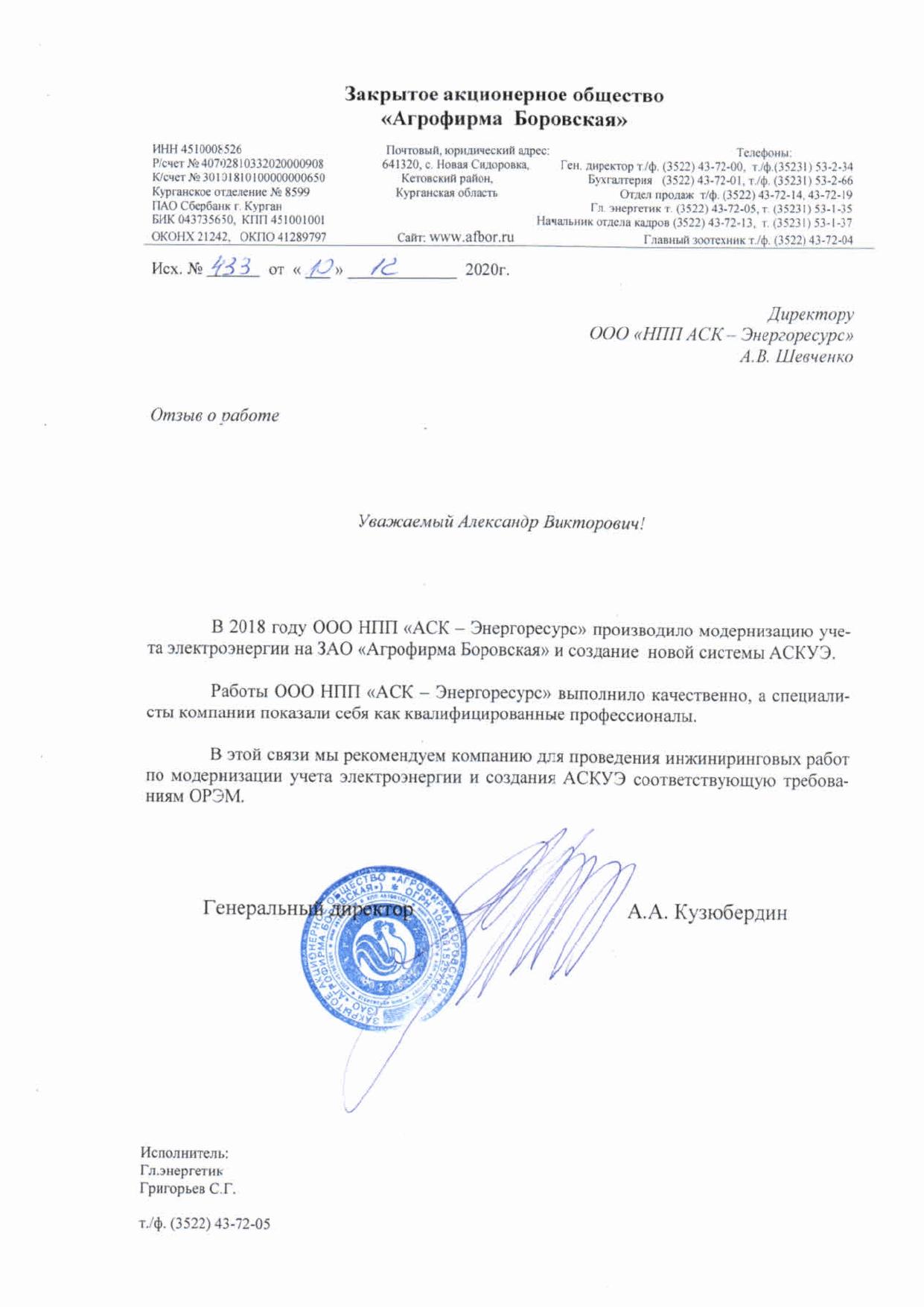 Отзыв Боровская