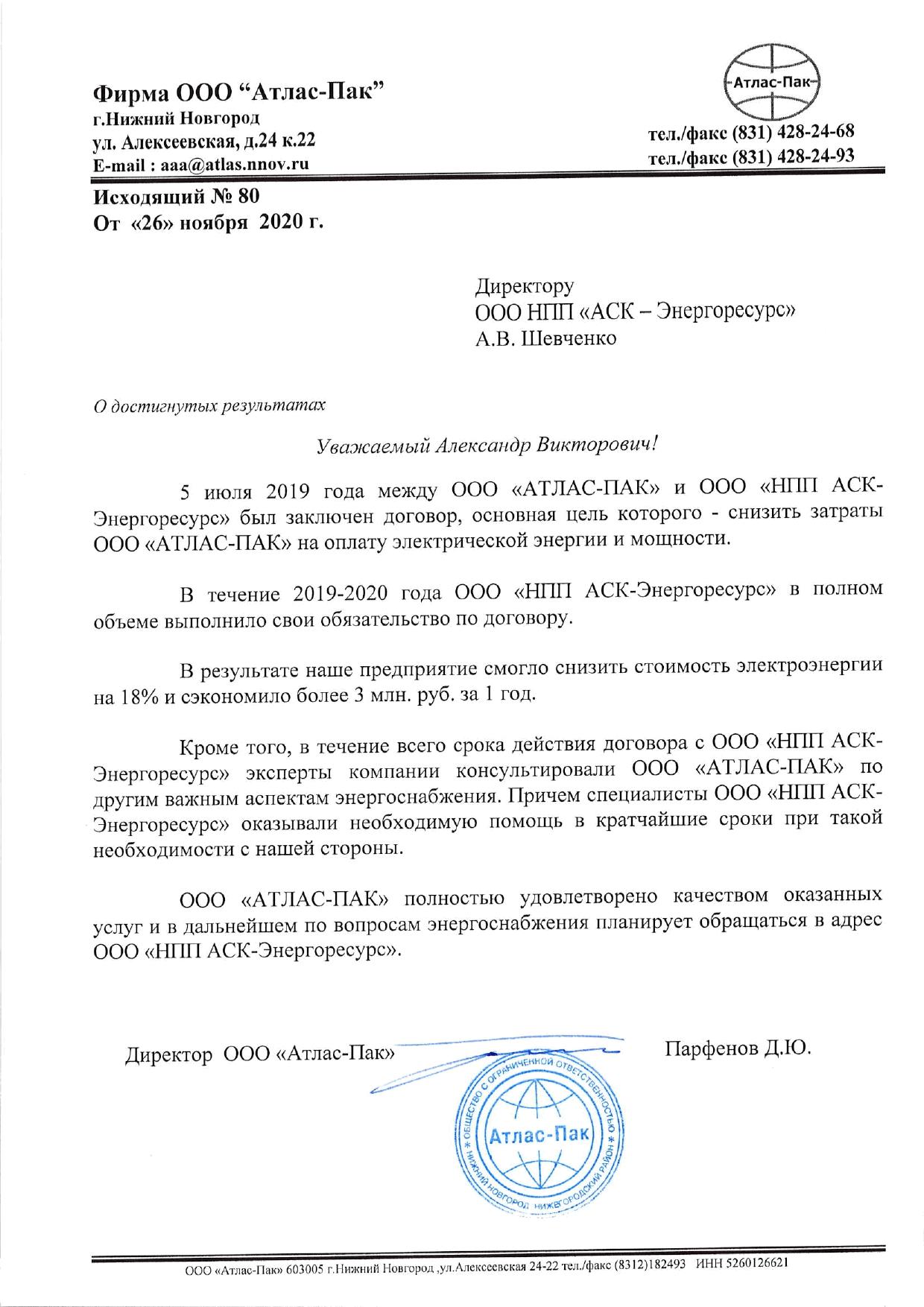Отзыв Атлас-ПАК