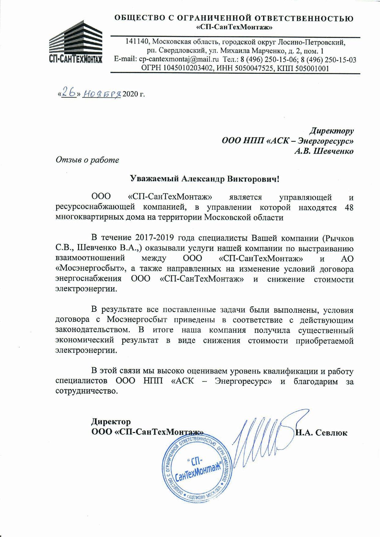 Отзыв СанТехМонтаж