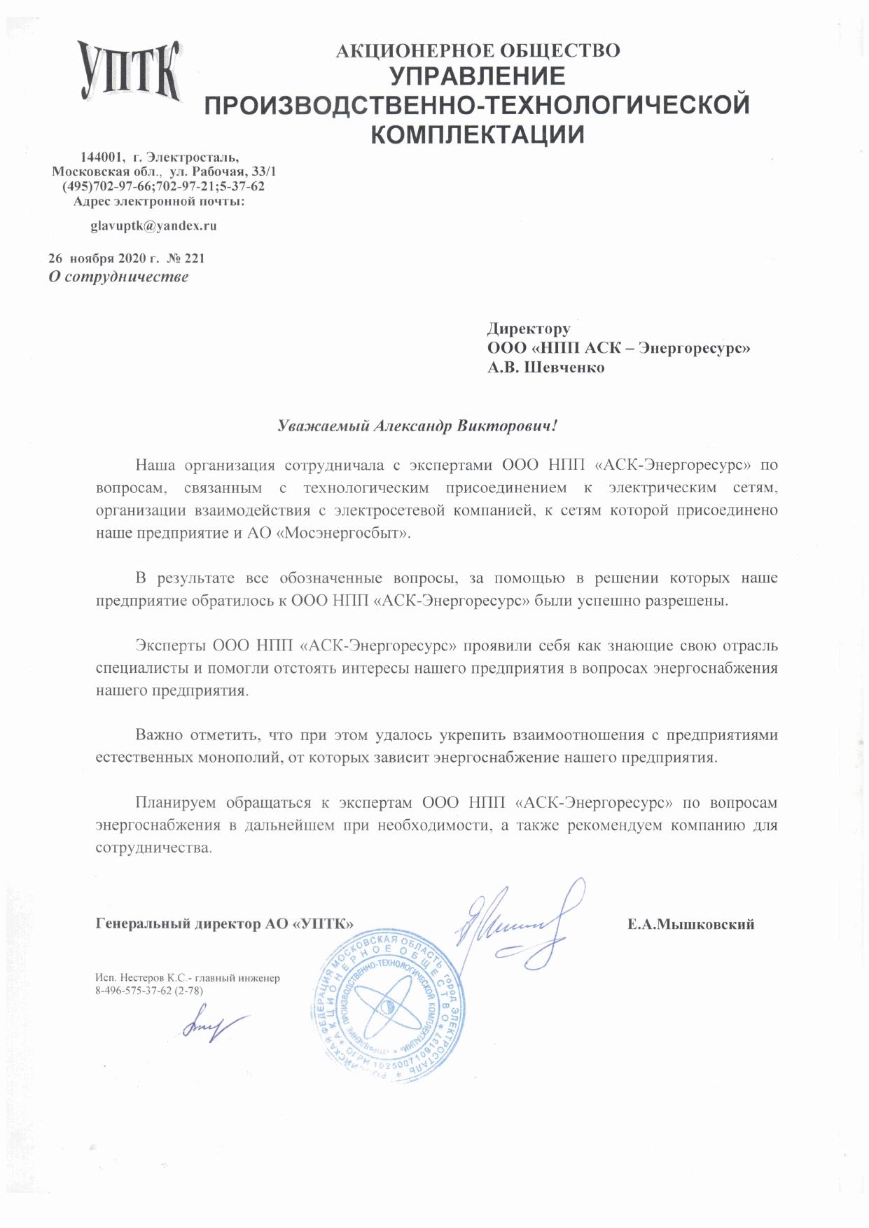 Отзыв УПТК